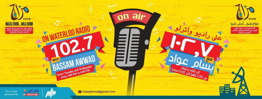 Mazaj Show... Ahla Show | on Waterloo Radio 102.7 with Bassam Awwad